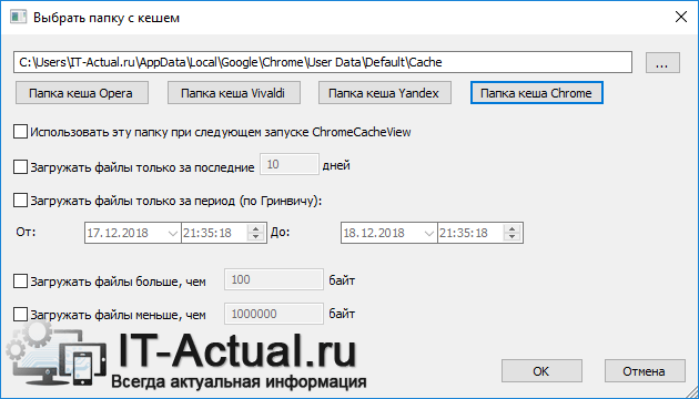 How-to-view-and-copy-files-from-browser-cache-3.png