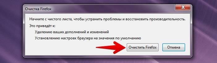 Что будет удалено при сбросе Firefox