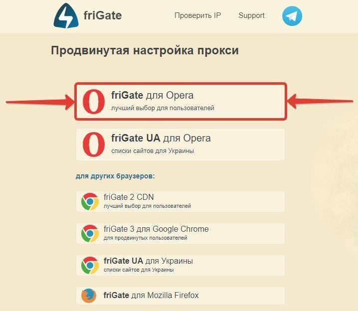Skachat-FriGate-dlya-Opera.jpg