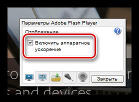 Ne-rabotaet-Flesh-Pleer-v-Mozile-11.png
