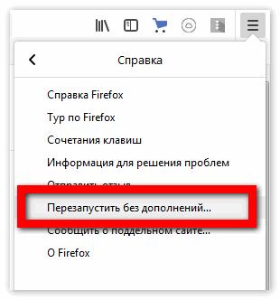 otklyuchit-vse-dopolneniya-v-mozile.png