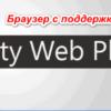 brauzer-s-podderzhkoj-unity-web-player-100x100.png