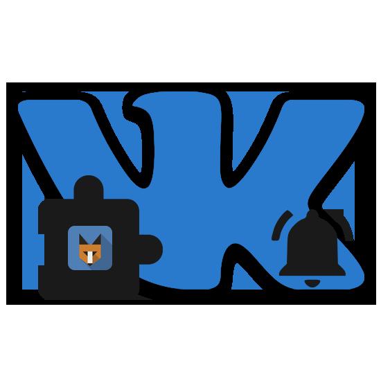 VKfox-plagin-dlya-VKontakte.png