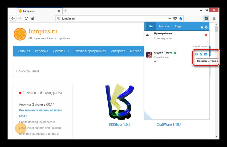 Prosmotr-vstroennoy-podskazki-v-rasshirenii-VKfox.png