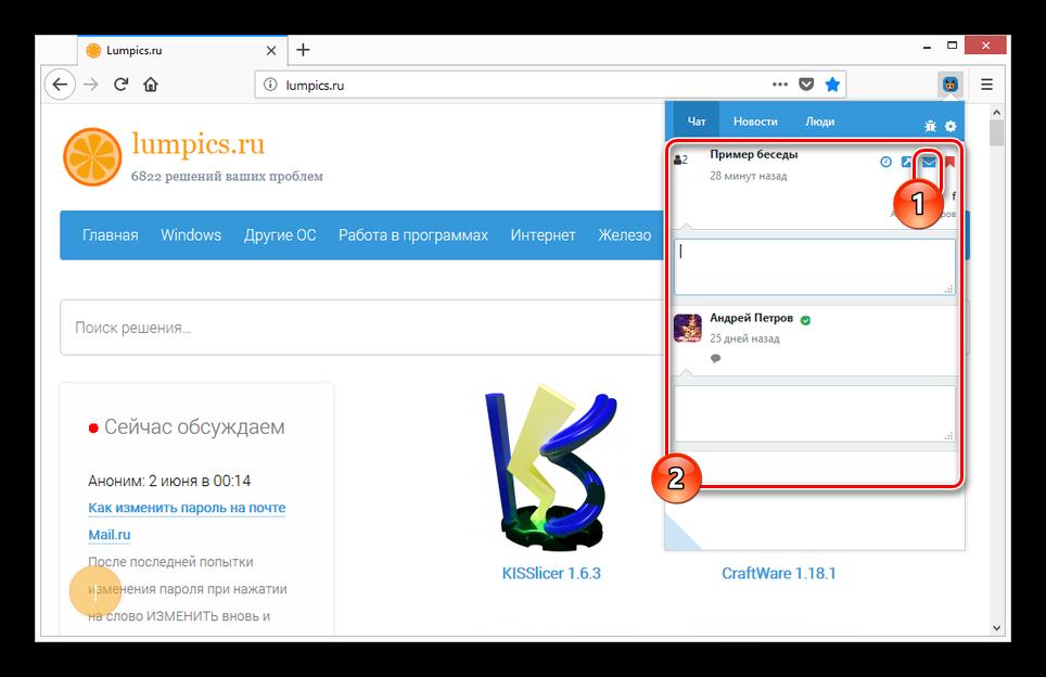 Ispolzovanie-formyi-sozdaniya-soobshheniya-v-rasshirenii-VKfox.png