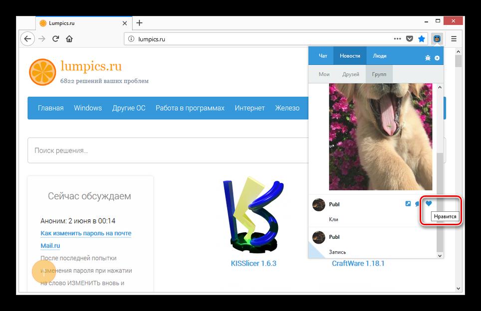 Vozmozhnost-otsenki-zapisi-v-rasshirenii-VKfox.png