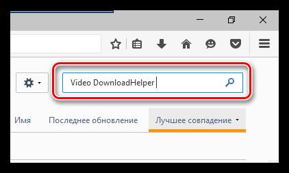 Video-DownloadHelper-dlya-Firefox-2.png