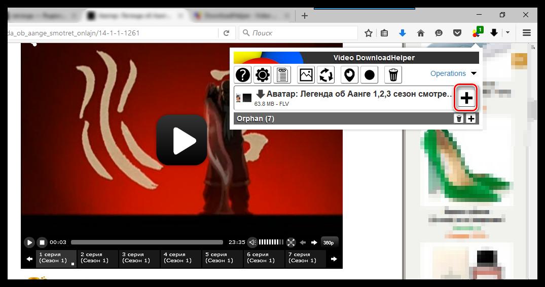 Video-DownloadHelper-dlya-Firefox-5.png