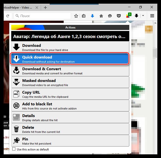 Video-DownloadHelper-dlya-Firefox-6.png
