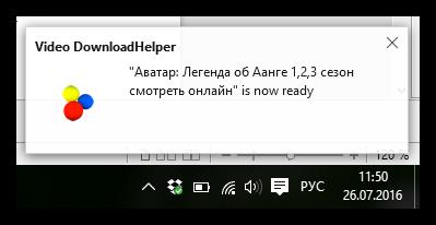 Video-DownloadHelper-dlya-Firefox-7.png