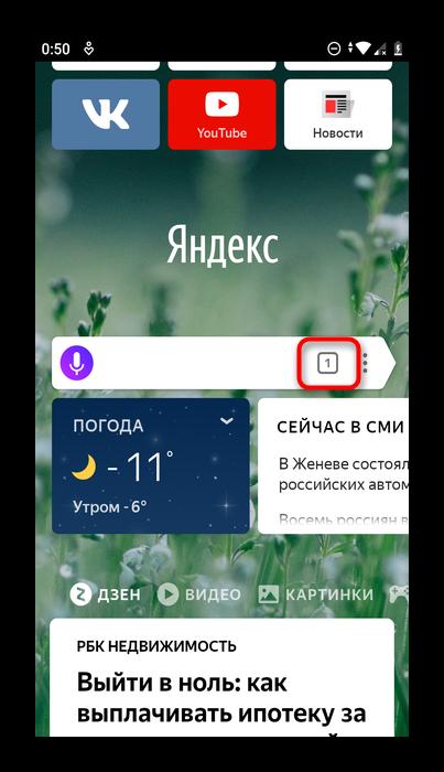 Perehod-v-spisok-vkladok-v-YAndeks.Brauzere-na-Android.png