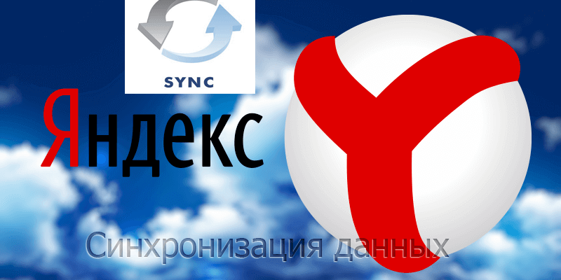 YAndeks-1-800x400.png