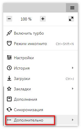 dopolnitelno-yandex-browser.png