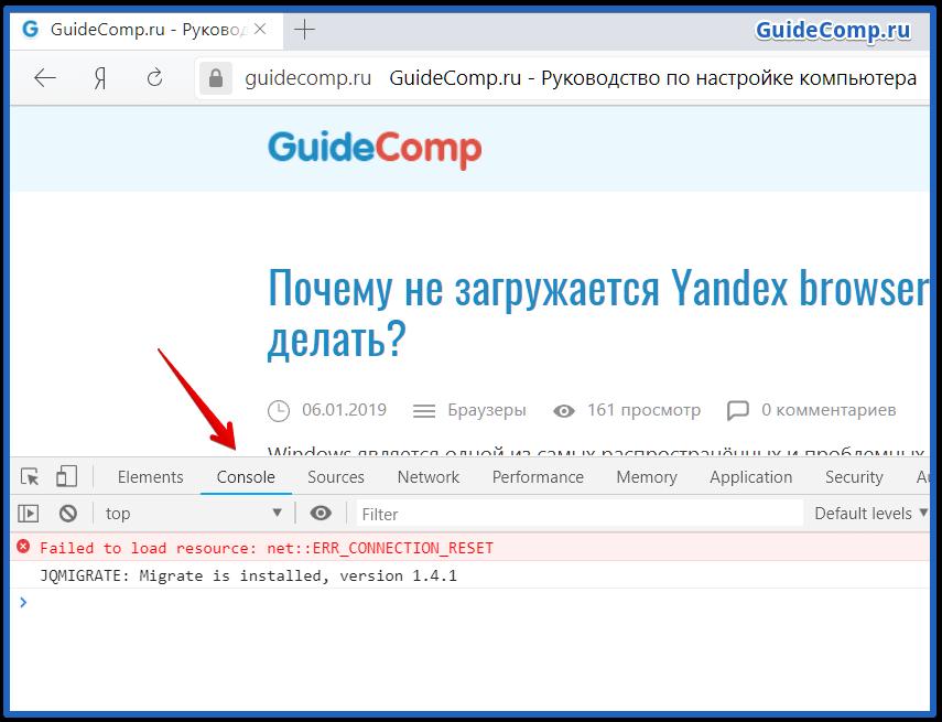 09-01-kak-otkryt-konsol-razrabotchika-v-yandex-brauzere-7.png