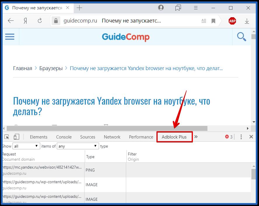 09-01-kak-otkryt-konsol-razrabotchika-v-yandex-brauzere-19.png