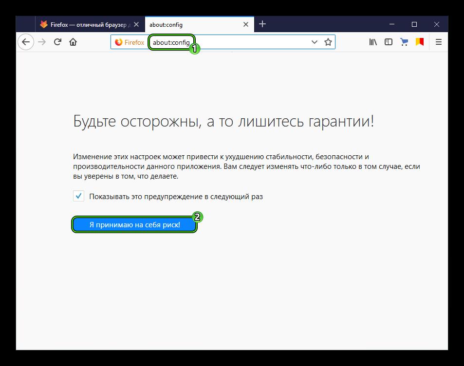 Perehod-na-stranitsu-about-config-v-brauzere-Mozilla-Firefox.png