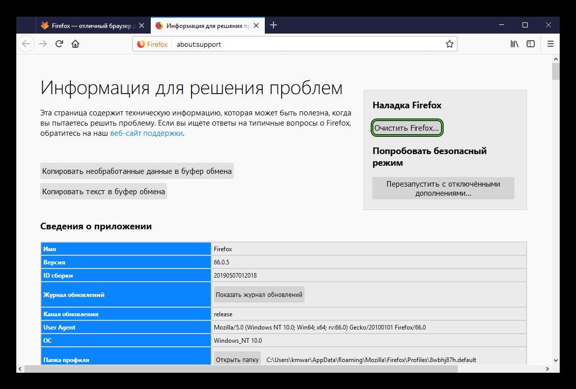 Knopka-Ochistit-Firefox-na-stranitse-informatsii.png