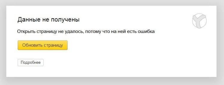 oshibka-v-yandex-brauzere.jpg