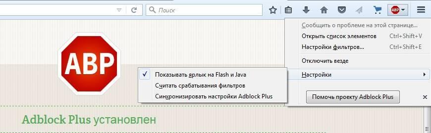 adblock-plus-for-firefox-4.jpg