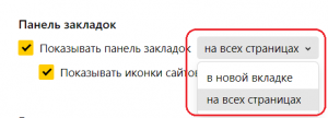 top-panel-bookmarks-yandex-3-300x108.png