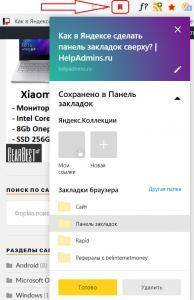 top-panel-bookmarks-yandex-4-194x300.png