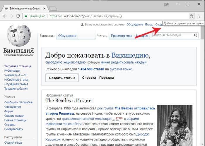 Nazhimaem-levym-shhelchkom-myshki-na-zvezdochku-raspolozhennuju-s-pravoj-storony-adresnoj-stroki-e1536235416180.jpg
