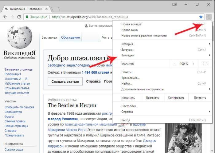 Nazhimaem-levym-shhelchkom-myshki-na-stroku-Zakladki--e1536241648170.jpg
