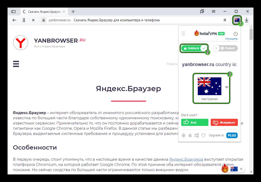 Aktivatsiya-rasshireniya-Hola-VPN-dlya-YAndeks.Brauzera.png