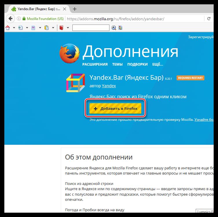 YAndeks-Bar-dlya-Mozilla-Firefox.png