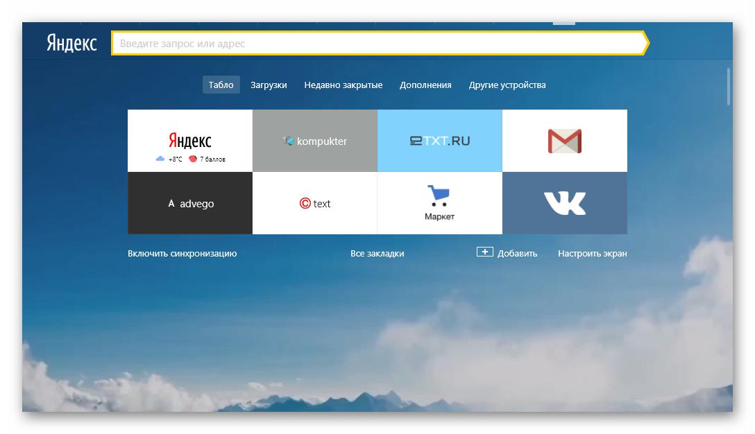 startovoe-okno-yandeks-brauzer.png
