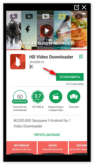 skachivanie-video-dlya-yandeks-brauzera-na-telefon.png
