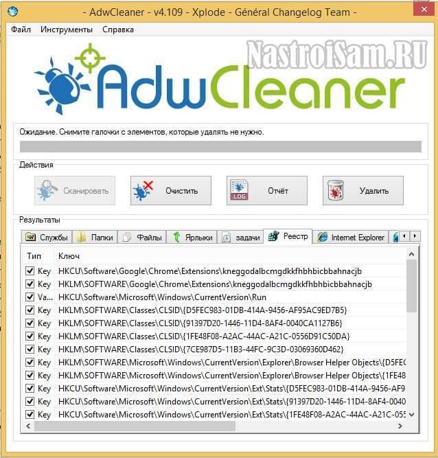 adwcleaner-virus-delete.jpg