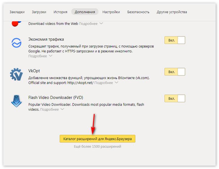 katalog-rasshirenij-yandex-browser.png