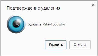 Byistroe-udalenie-rasshireniya-v-YAndeks.Brauzere-2.png