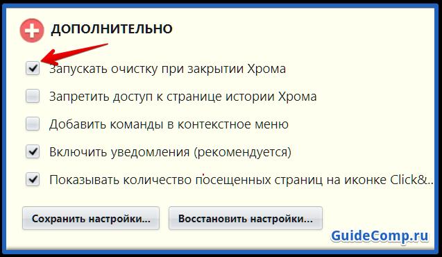 25-01-kak-ochistit-istoriyu-yandex-brauzera-10.png