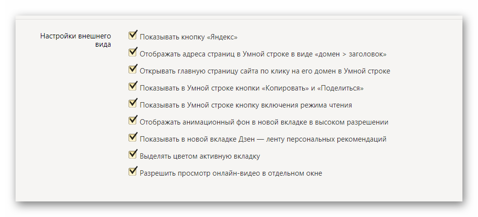 vneshnij-vid-yandeks-brauzer.png