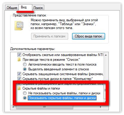 pokazyvat-skrytye-papki.png