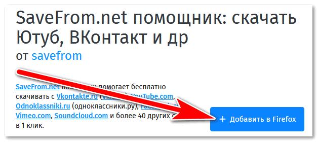 dobavit-v-mozilu-savefrom-net.png