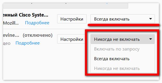rezhimy-raboty-plaginov.png