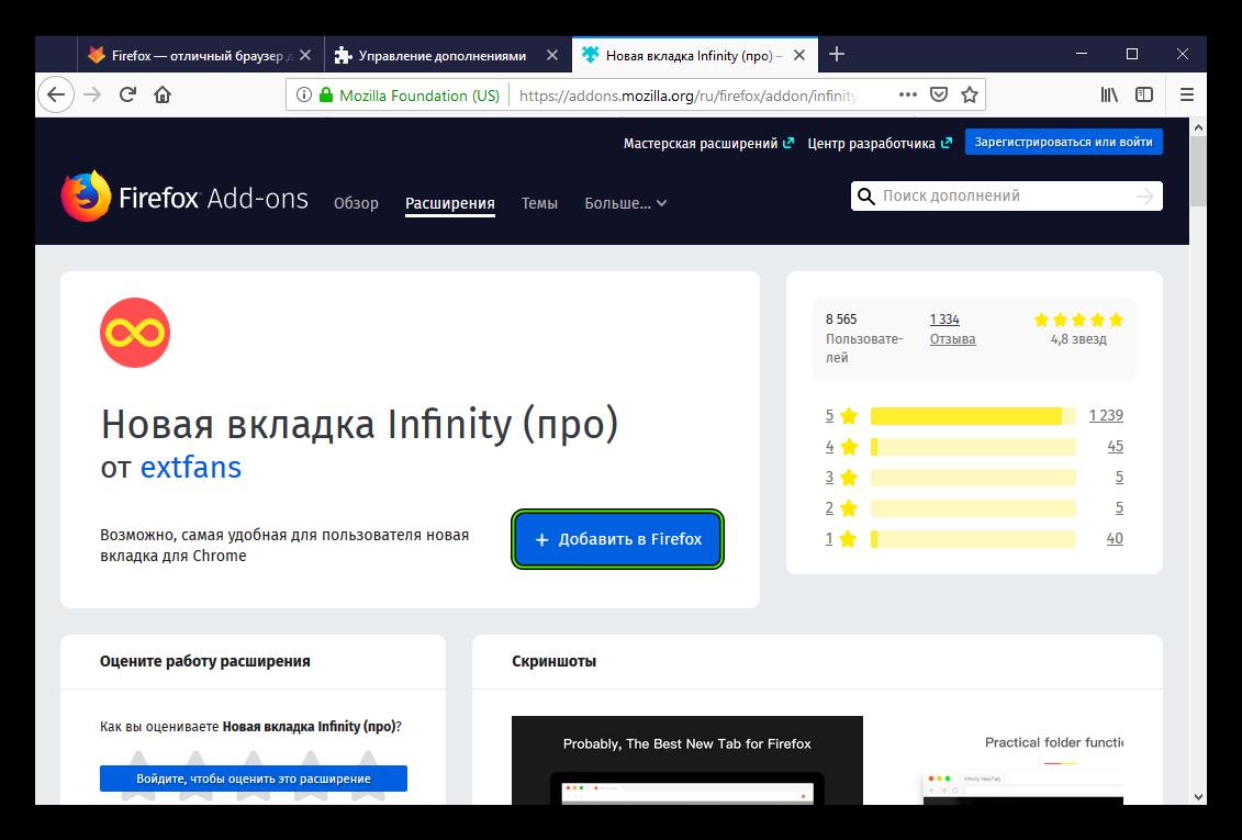 Dobavit-konkretnoe-dopolnenie-v-veb-brauzere-Firefox.png