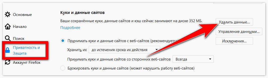 udalit-dannye-kuki.png