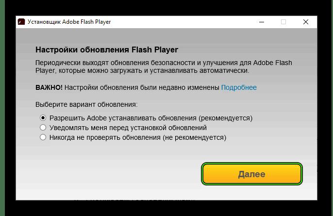 Ustanovka-Flash-Player-dlya-Chrome.png