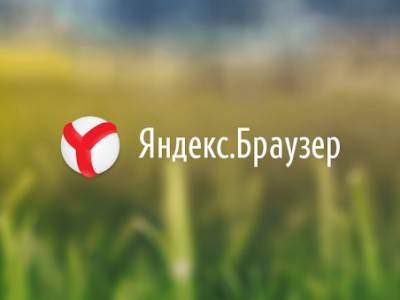 Yandex-browser-3.jpg