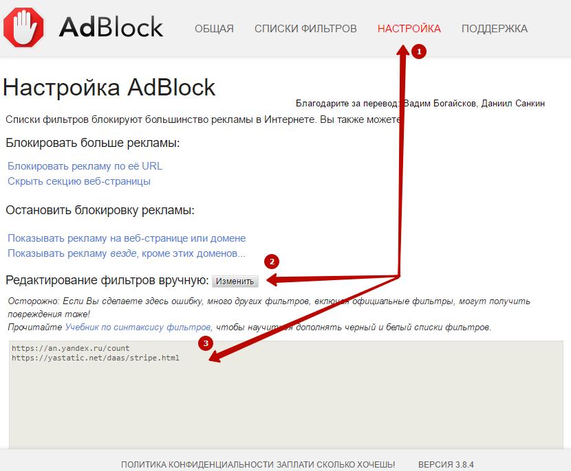 Dobavlenie-filtra-v-AdBlock.png