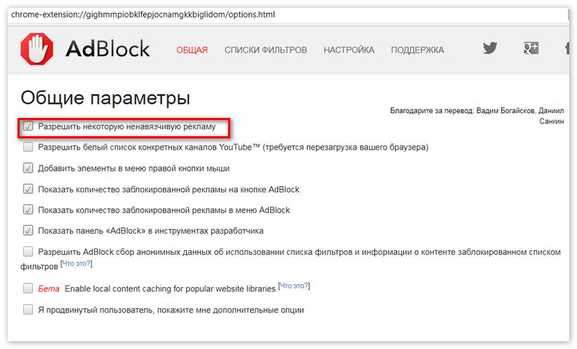 nenavyazchivaya-reklama-ad-block.png