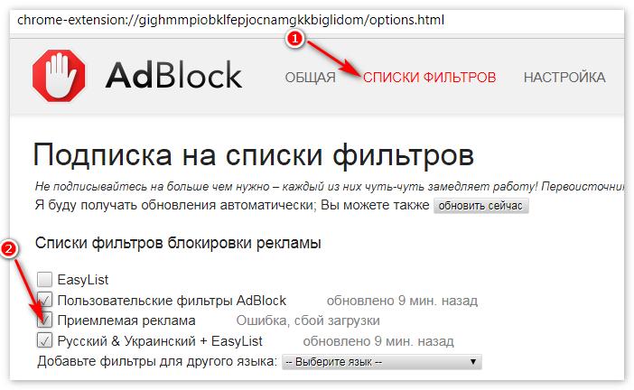 filtry-adblock.png