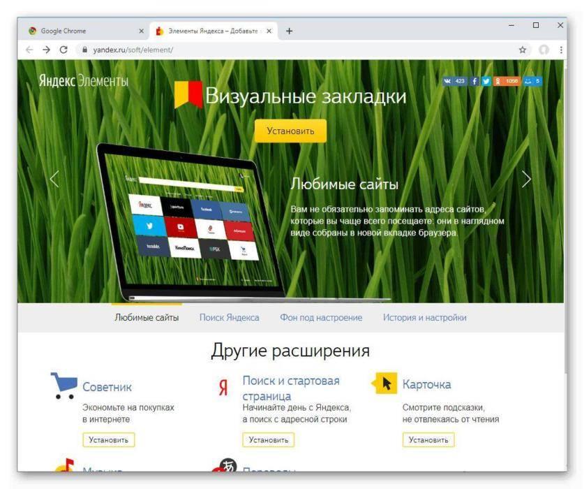 Stranitsa-Elementy-YAndeksa-v-Google-Chrome.png