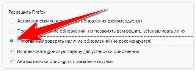 otklyuchit-obnovleniya-1.png