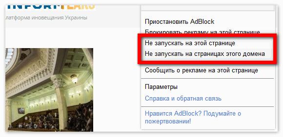 nastrojka-abp-v-brauzere.png