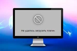 1484159633_oshibka-v-brauzere-ne-udalos-zagruzit-plagin.jpg
